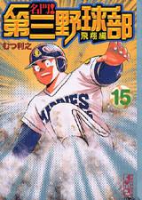 名門!第三野球部(15)