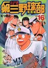 名門!第三野球部(16)<完>