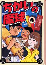 ちかいの魔球(4)<完>