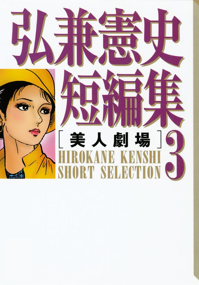弘兼憲史短編集(3)美人劇場