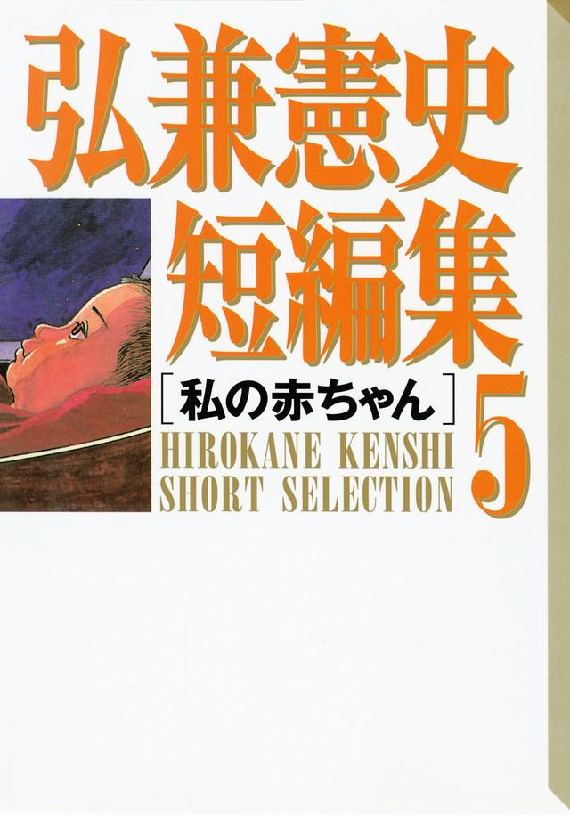 弘兼憲史短編集(5)私の赤ちゃん