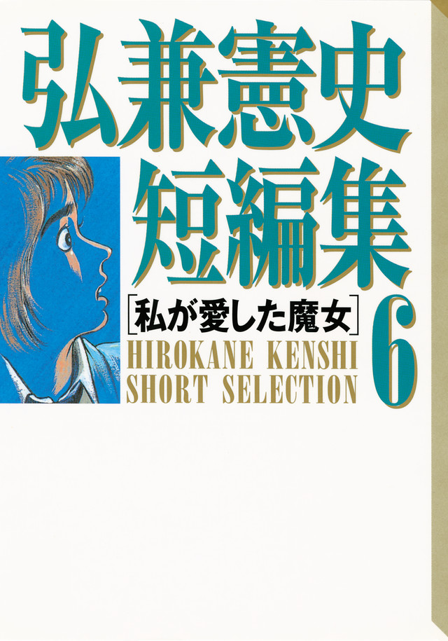 弘兼憲史短編集(6)私が愛した魔女