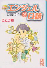 エンジェル日誌自選傑作集(2)