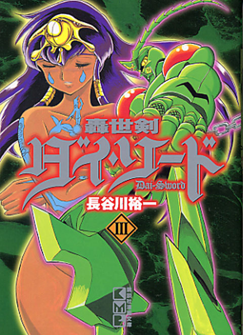 轟世剣ダイソード(3)