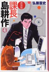 新装版 課長 島耕作(4)