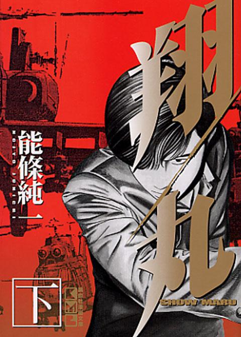 翔丸(下)