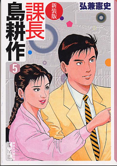 新装版 課長 島耕作(5)