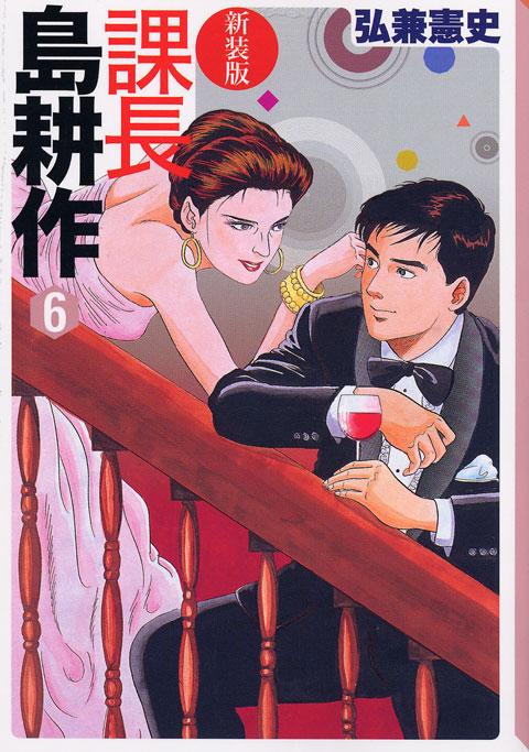 新装版 課長 島耕作(6)