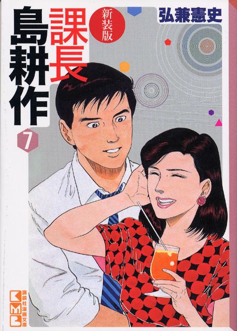 新装版 課長 島耕作(7)』(弘兼 憲史):講談社漫画文庫 講談社 ...
