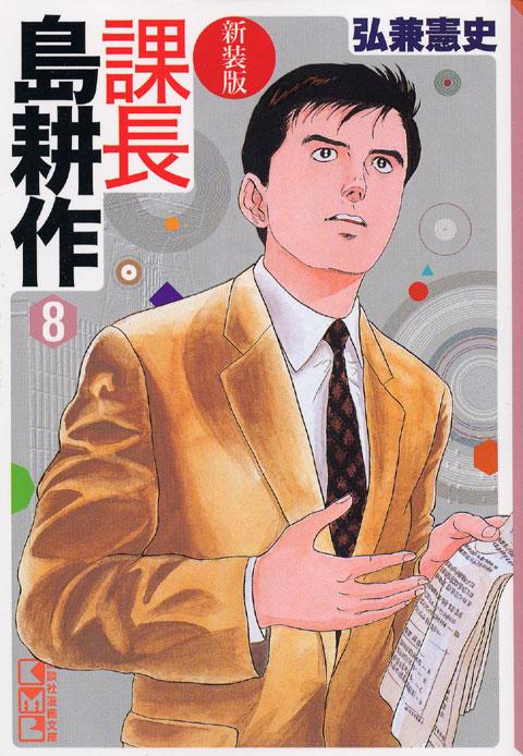 新装版 課長 島耕作(8)』(弘兼 憲史):講談社漫画文庫 講談社 ...