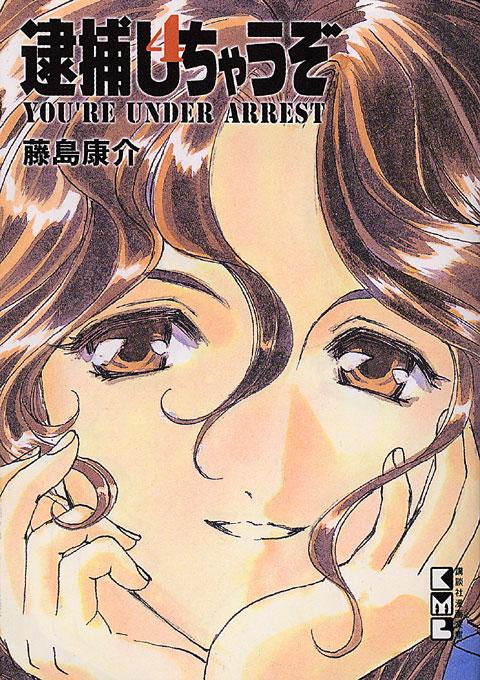 逮捕しちゃうぞ(4)