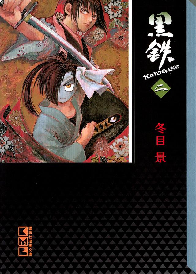 黒鉄(2)