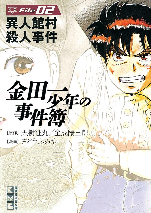 金田一少年の事件簿File(2)
