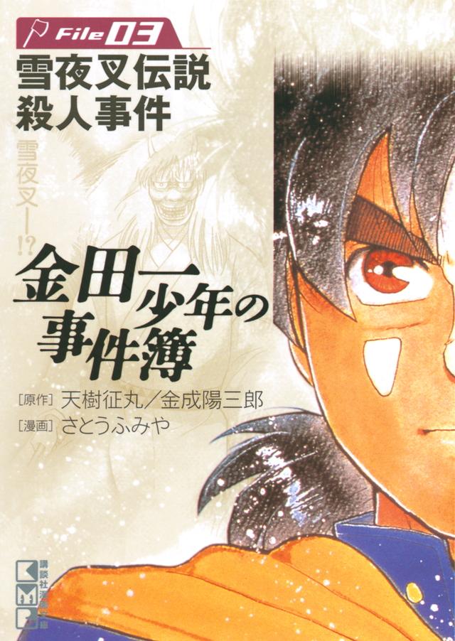 金田一少年の事件簿File(3)
