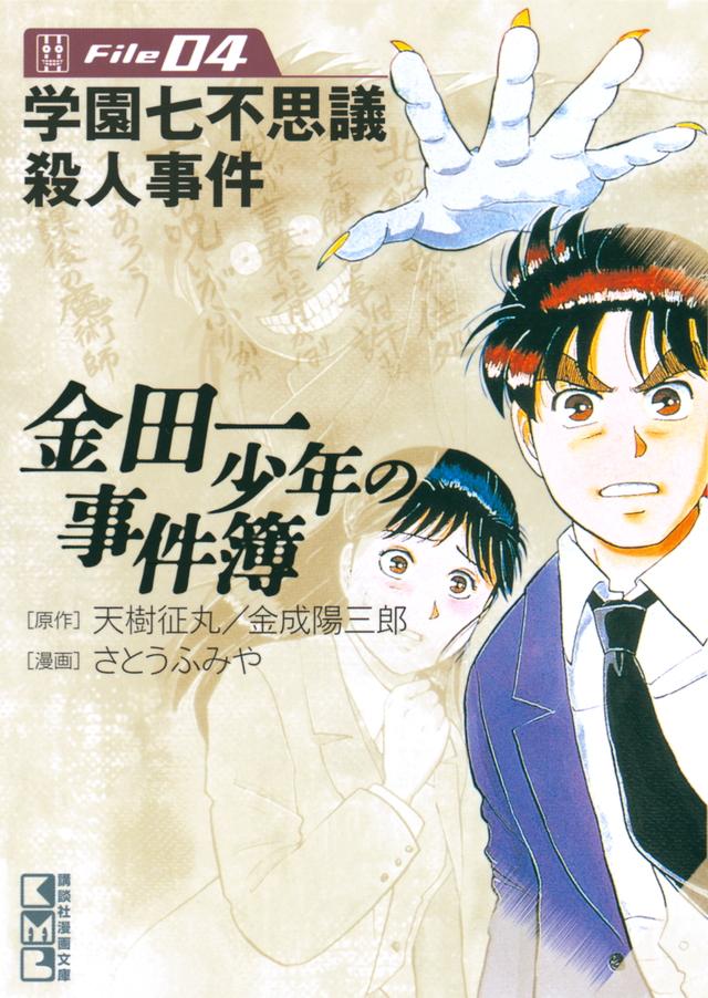 金田一少年の事件簿File(4)