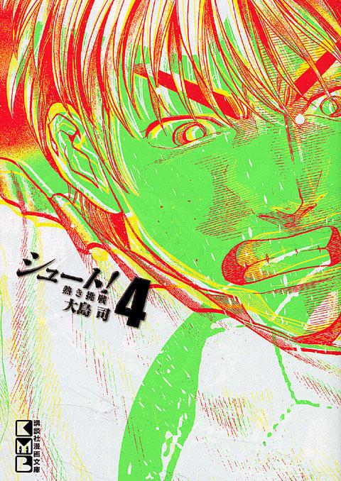 シュート!~熱き挑戦~(4)