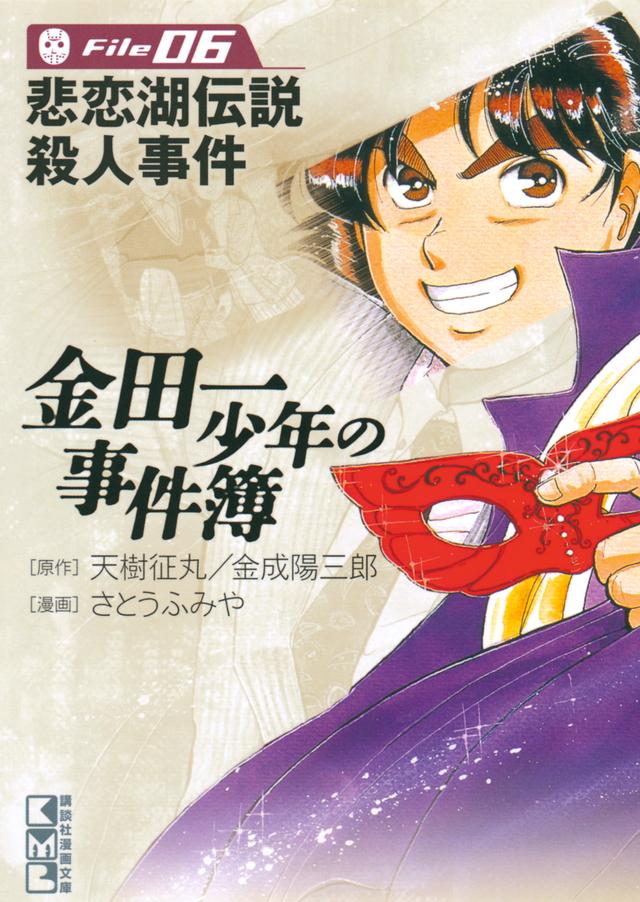 金田一少年の事件簿File(6)