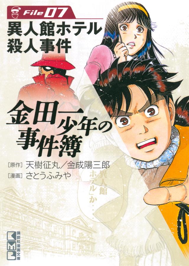 金田一少年の事件簿File(7)