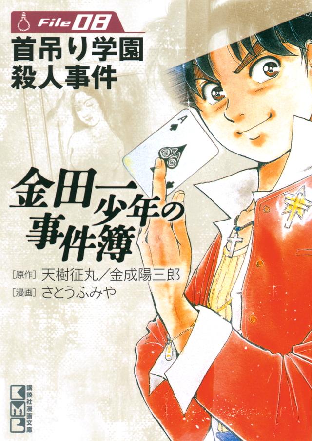 金田一少年の事件簿File(8)