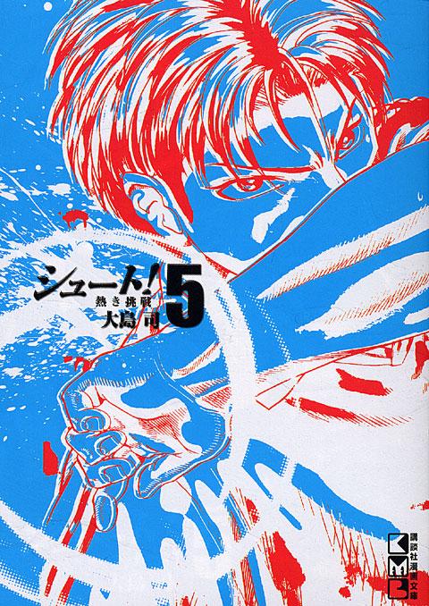 シュート!~熱き挑戦~(5)