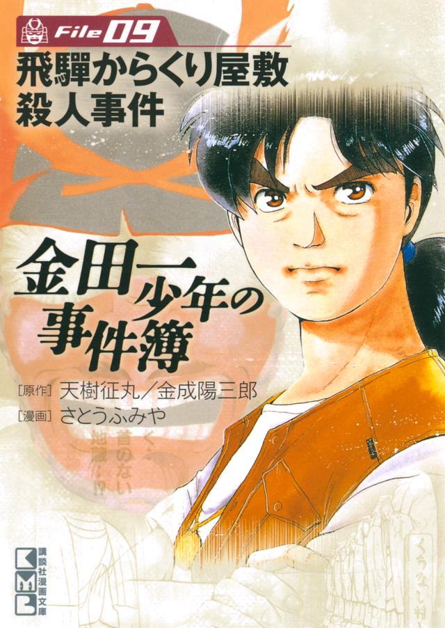 金田一少年の事件簿File(9)