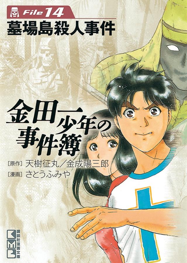 金田一少年の事件簿File(14)