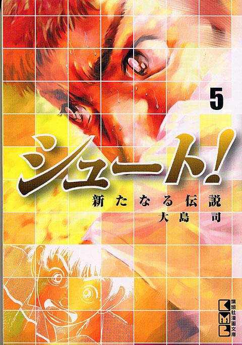 シュート!~新たなる伝説~(5)