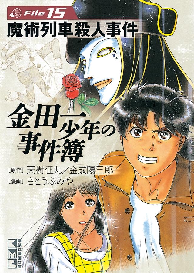 金田一少年の事件簿File(15)