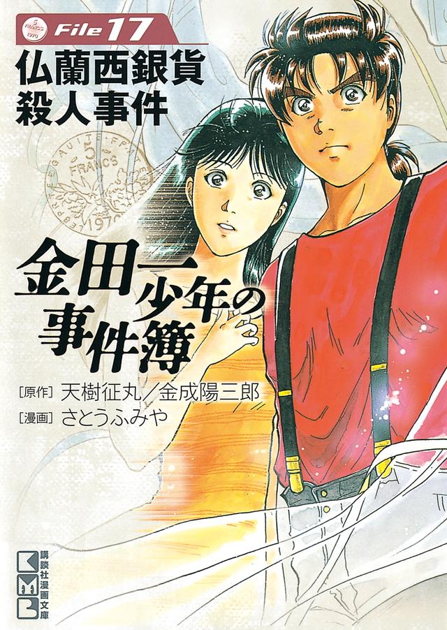 金田一少年の事件簿File(17)