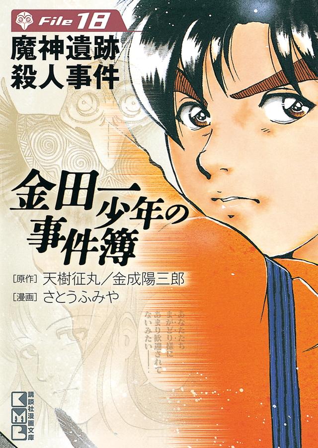 金田一少年の事件簿File(18)