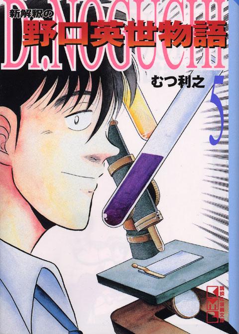 Dr.NOGUCHI 新解釈の野口英世物語(5)