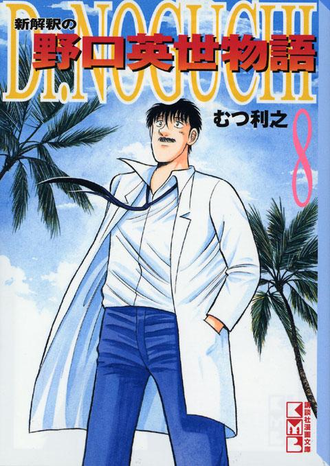 Dr.NOGUCHI 新解釈の野口英世物語(8)<完>
