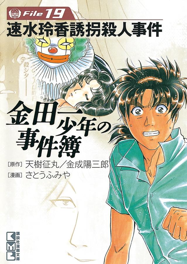 金田一少年の事件簿File(19)