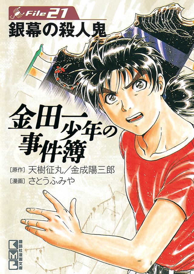 金田一少年の事件簿File(21)