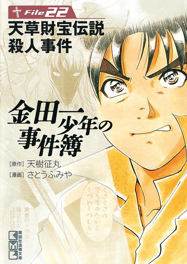 金田一少年の事件簿File(22)