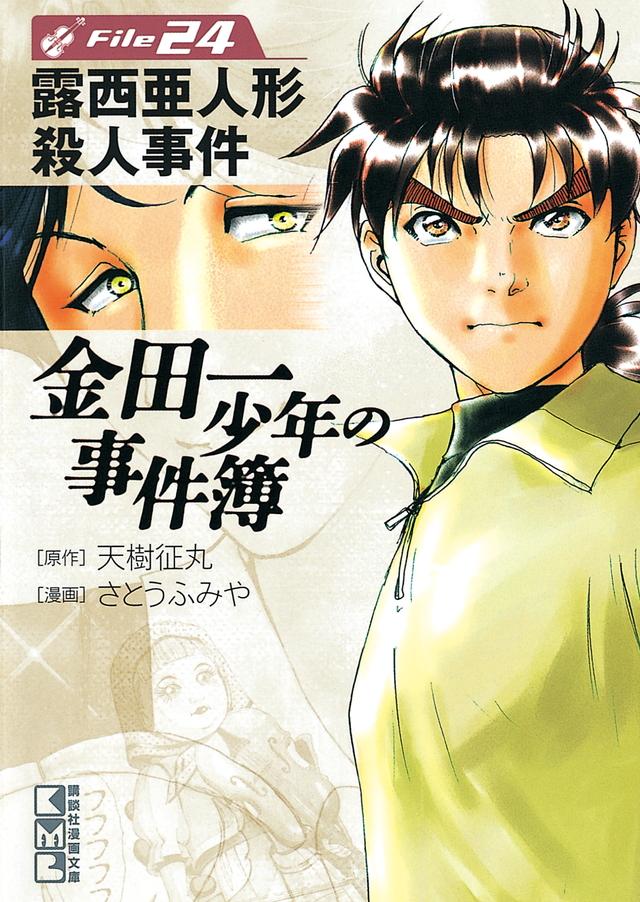 金田一少年の事件簿File(24)