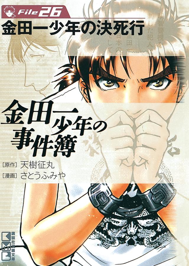 金田一少年の事件簿File(26)