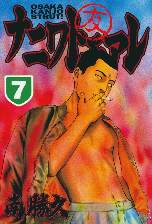 ナニワトモアレ(7)