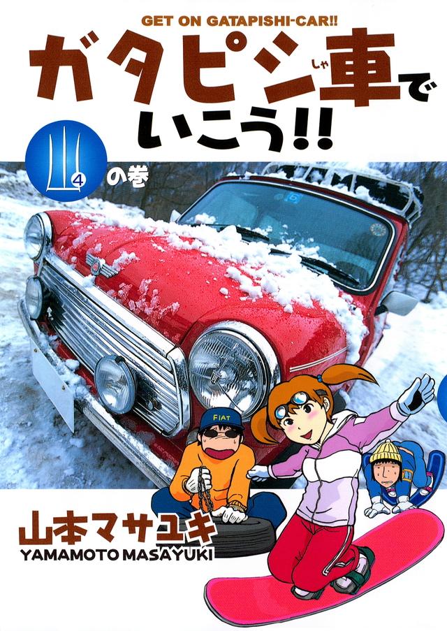 ガタピシ車でいこう!!(4)<完>