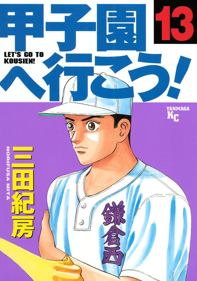 甲子園へ行こう!(13)