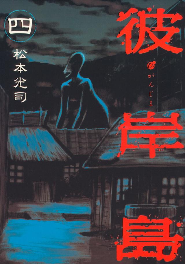 彼岸島(4)