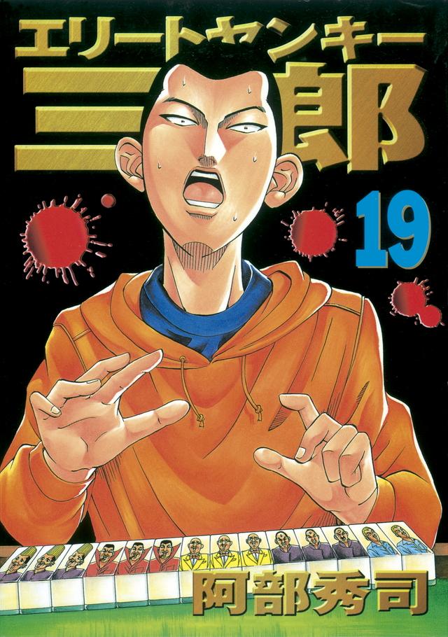 エリートヤンキー三郎(19)
