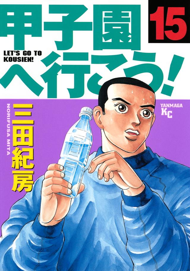 甲子園へ行こう!(15)