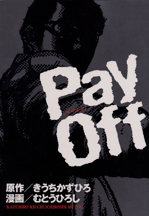 Pay off