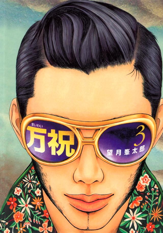 万祝<まいわい>(3)