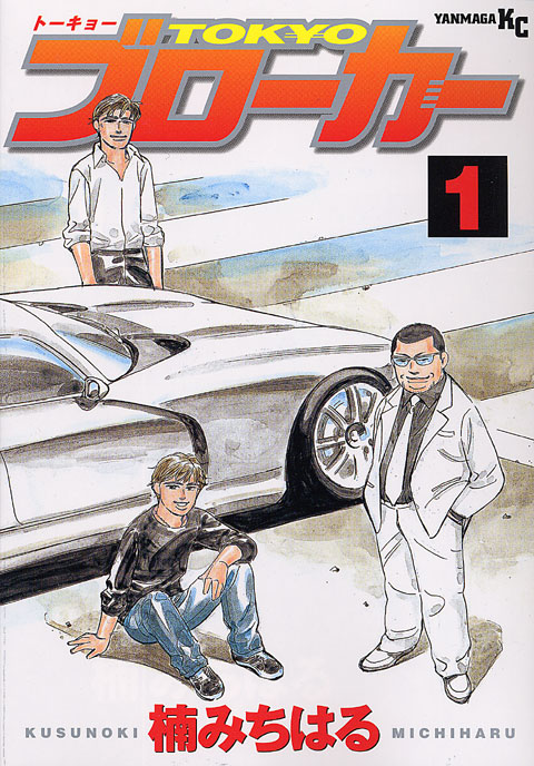 TOKYOブローカー(1)