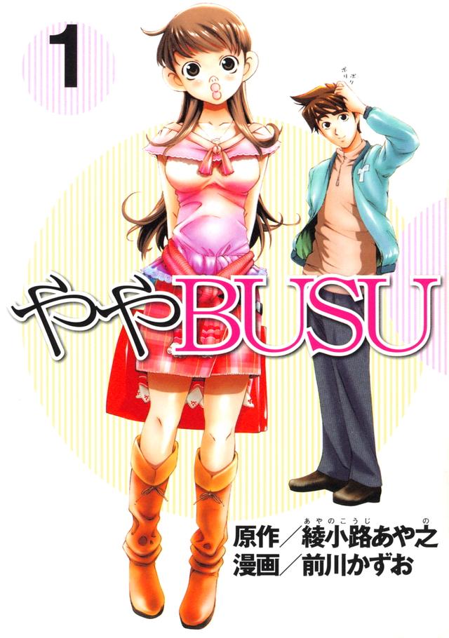 ややBUSU(1)