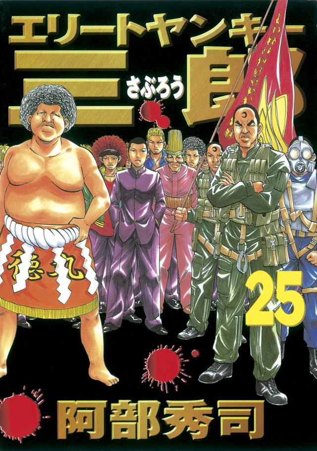エリートヤンキー三郎(25)