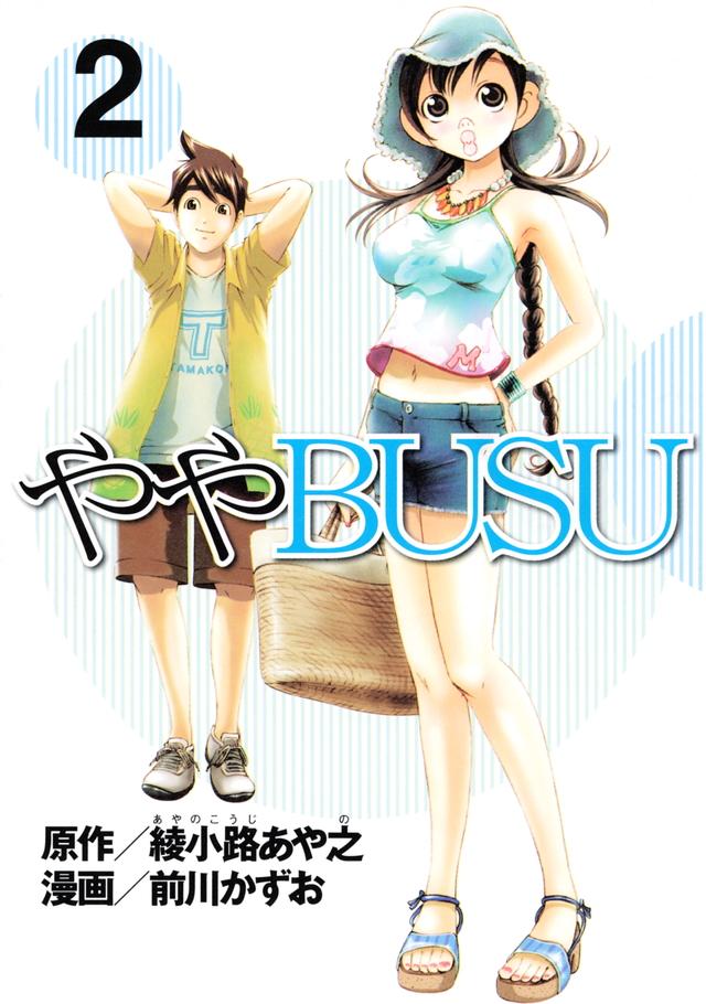 ややBUSU(2)