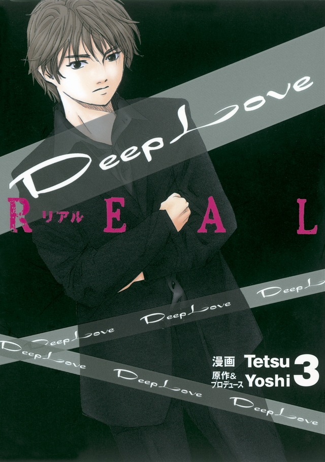 Deep Love[REAL](3)